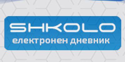 Нов електронен дневник на SHKOLO от 01.02.2019г.